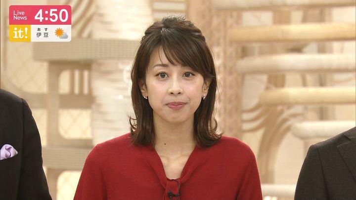 2019年11月20日加藤綾子の画像05枚目