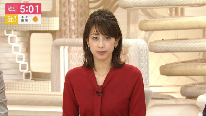 2019年11月20日加藤綾子の画像07枚目