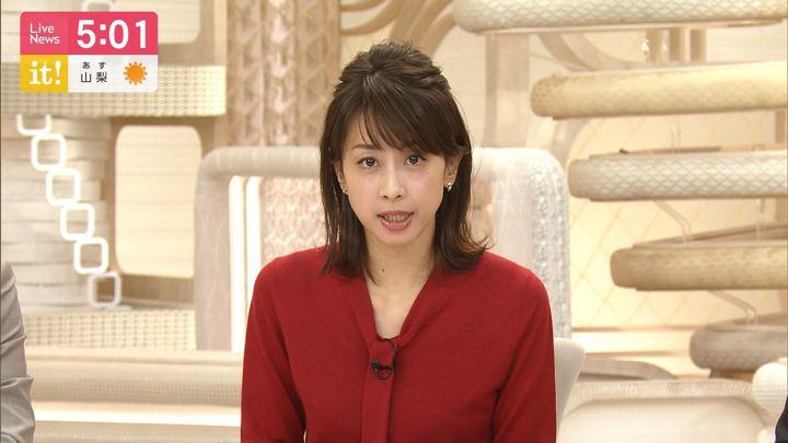 2019年11月20日加藤綾子の画像08枚目
