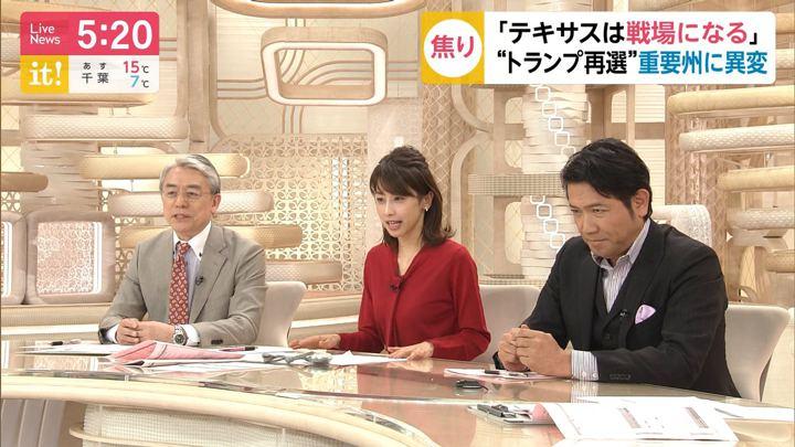 2019年11月20日加藤綾子の画像10枚目