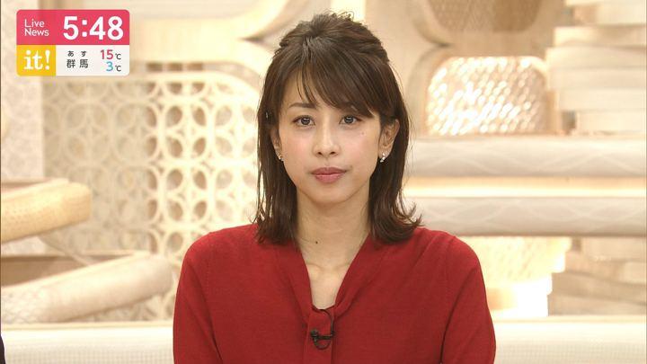2019年11月20日加藤綾子の画像12枚目