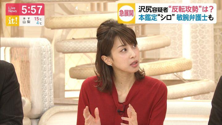 2019年11月20日加藤綾子の画像13枚目