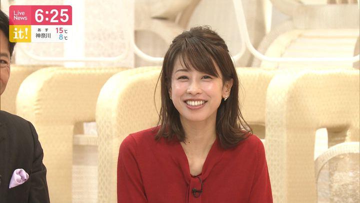 2019年11月20日加藤綾子の画像14枚目