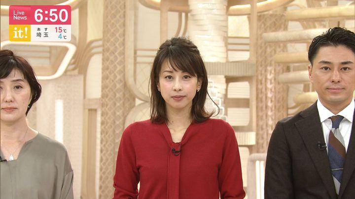 2019年11月20日加藤綾子の画像16枚目