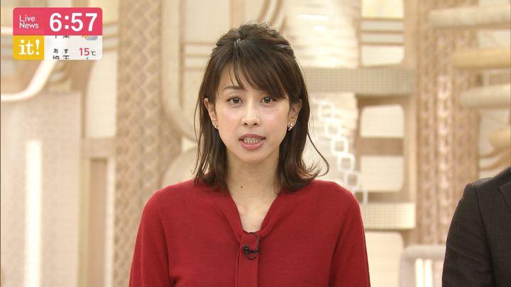 2019年11月20日加藤綾子の画像17枚目