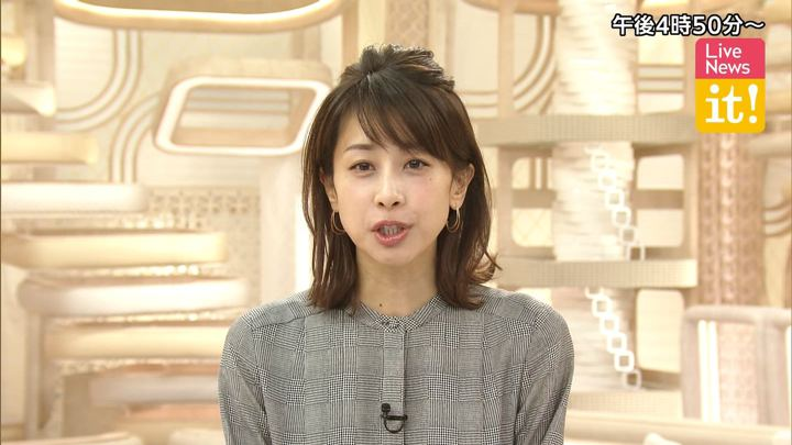 2019年11月21日加藤綾子の画像02枚目