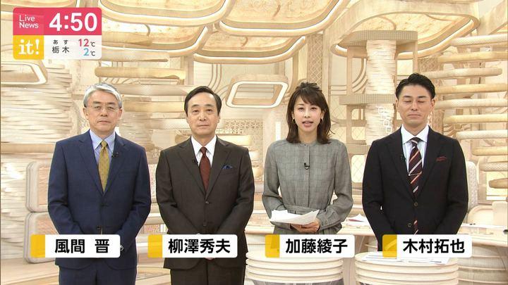 2019年11月21日加藤綾子の画像03枚目