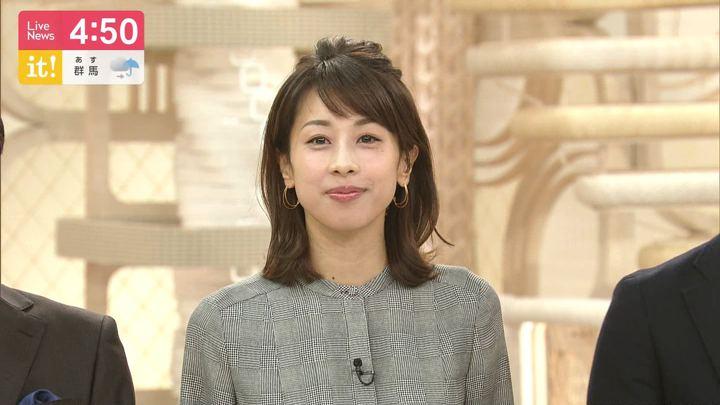 2019年11月21日加藤綾子の画像04枚目