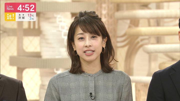 2019年11月21日加藤綾子の画像06枚目