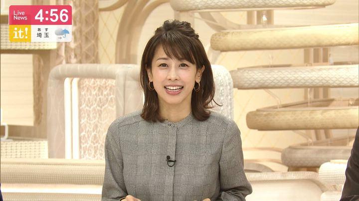2019年11月21日加藤綾子の画像07枚目
