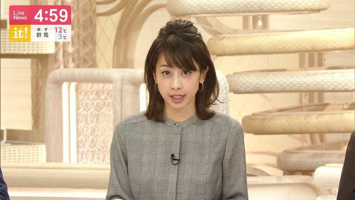 2019年11月21日加藤綾子の画像08枚目