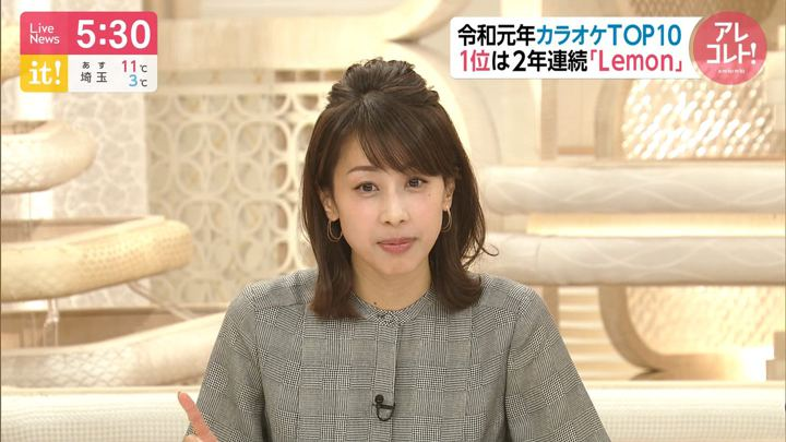 2019年11月21日加藤綾子の画像10枚目