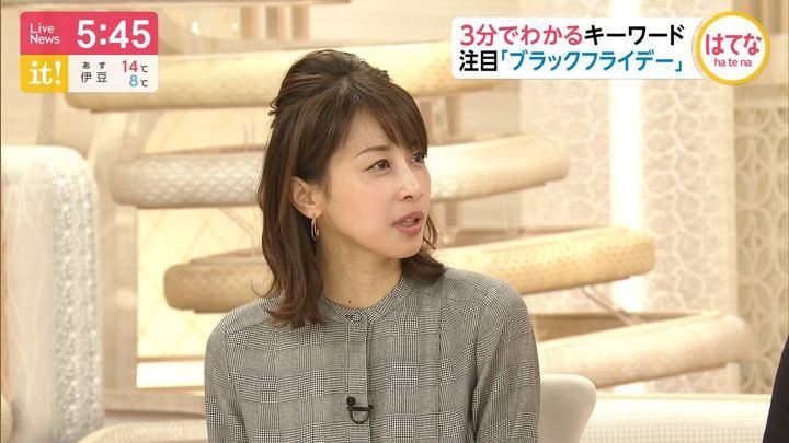 2019年11月21日加藤綾子の画像11枚目