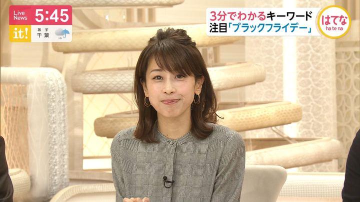 2019年11月21日加藤綾子の画像12枚目