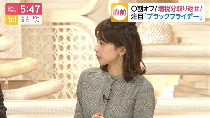 2019年11月21日加藤綾子の画像13枚目
