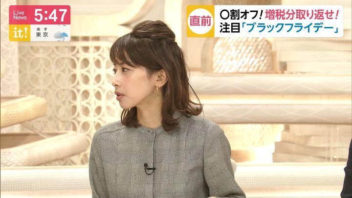 2019年11月21日加藤綾子の画像15枚目