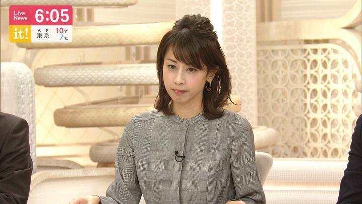 2019年11月21日加藤綾子の画像16枚目