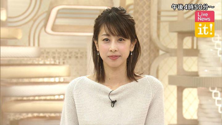 2019年11月22日加藤綾子の画像01枚目