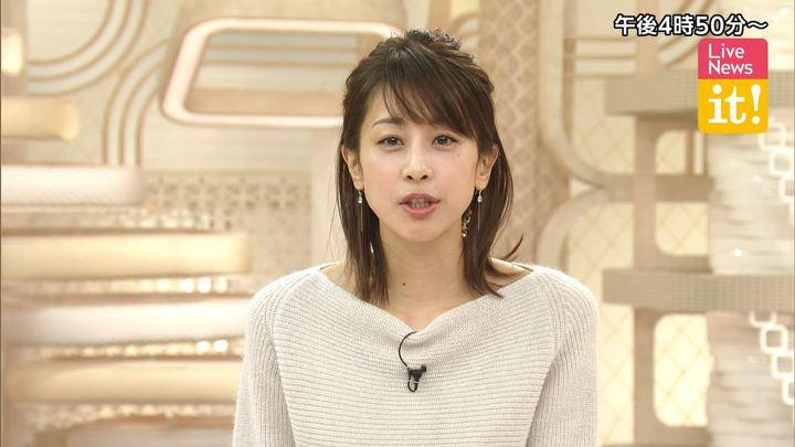 2019年11月22日加藤綾子の画像02枚目