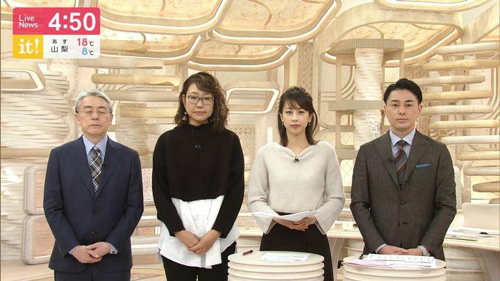 2019年11月22日加藤綾子の画像03枚目