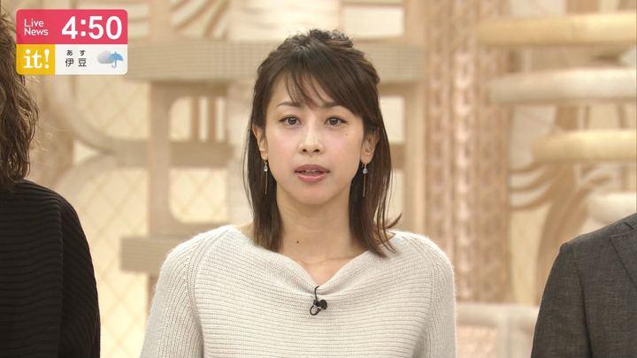 2019年11月22日加藤綾子の画像04枚目