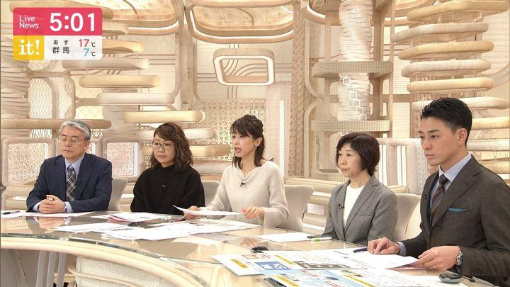 2019年11月22日加藤綾子の画像05枚目
