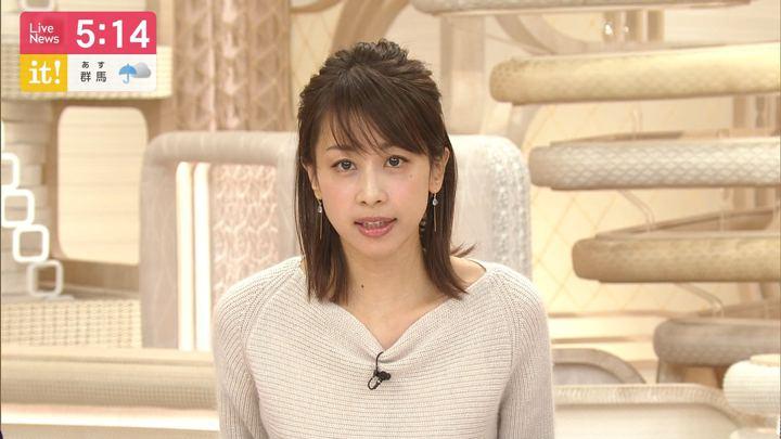 2019年11月22日加藤綾子の画像06枚目