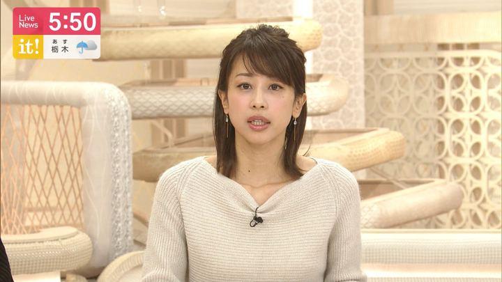 2019年11月22日加藤綾子の画像08枚目