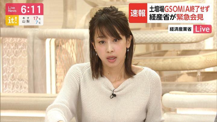 2019年11月22日加藤綾子の画像09枚目