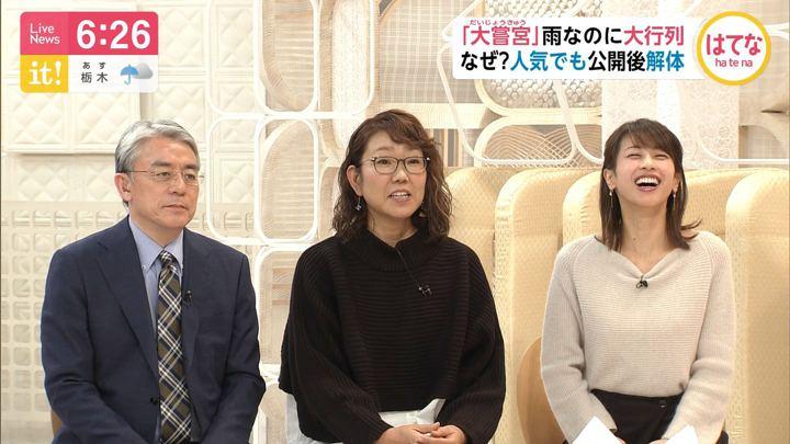 2019年11月22日加藤綾子の画像10枚目
