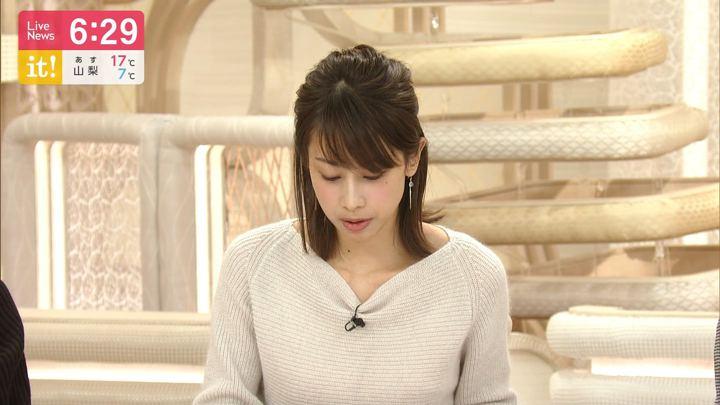2019年11月22日加藤綾子の画像12枚目