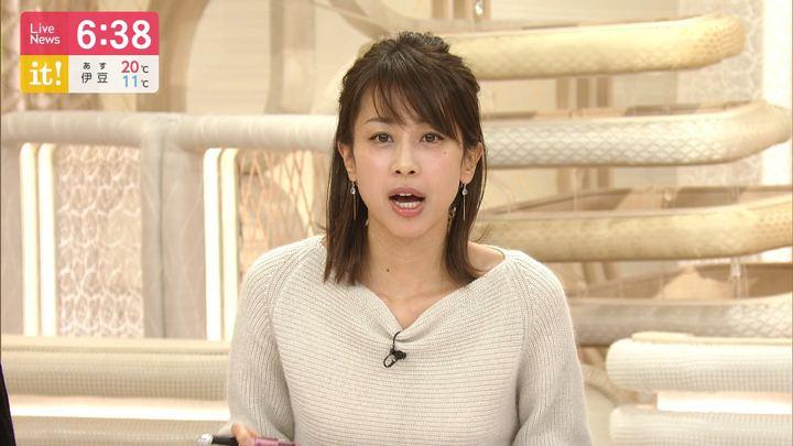 2019年11月22日加藤綾子の画像13枚目