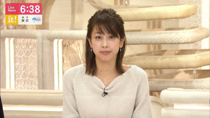 2019年11月22日加藤綾子の画像14枚目