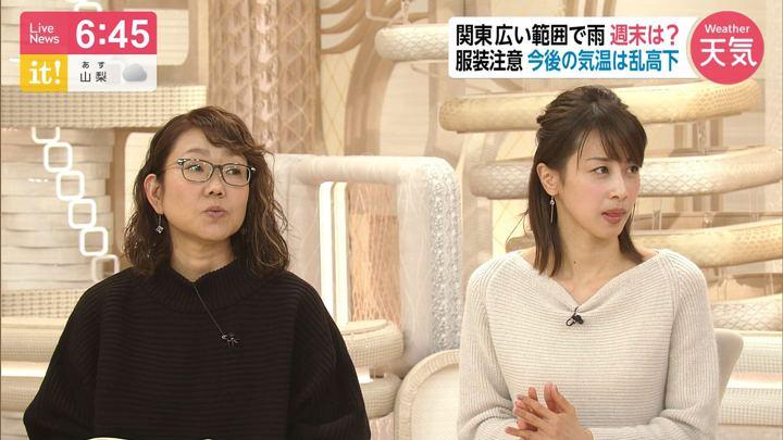 2019年11月22日加藤綾子の画像15枚目