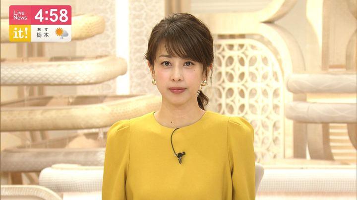 2019年11月26日加藤綾子の画像04枚目