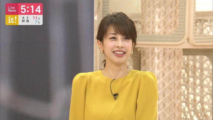 2019年11月26日加藤綾子の画像06枚目