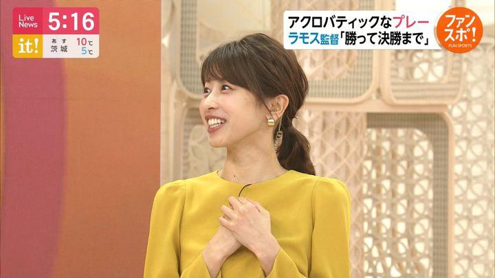 2019年11月26日加藤綾子の画像08枚目