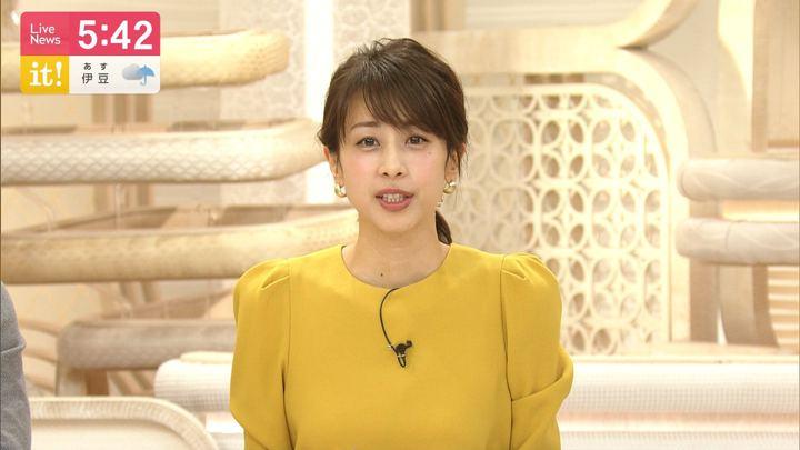 2019年11月26日加藤綾子の画像10枚目
