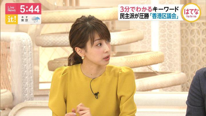 2019年11月26日加藤綾子の画像11枚目