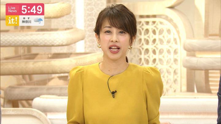2019年11月26日加藤綾子の画像13枚目