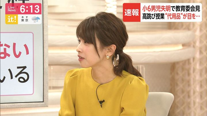 2019年11月26日加藤綾子の画像14枚目