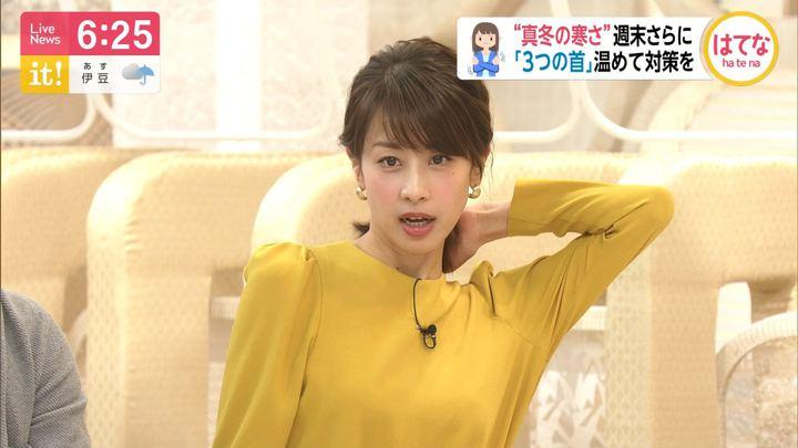 2019年11月26日加藤綾子の画像16枚目