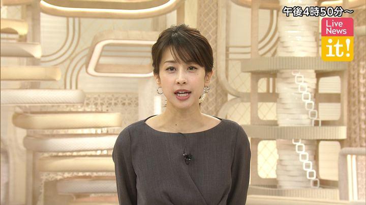 2019年11月29日加藤綾子の画像01枚目