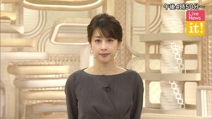 2019年11月29日加藤綾子の画像02枚目