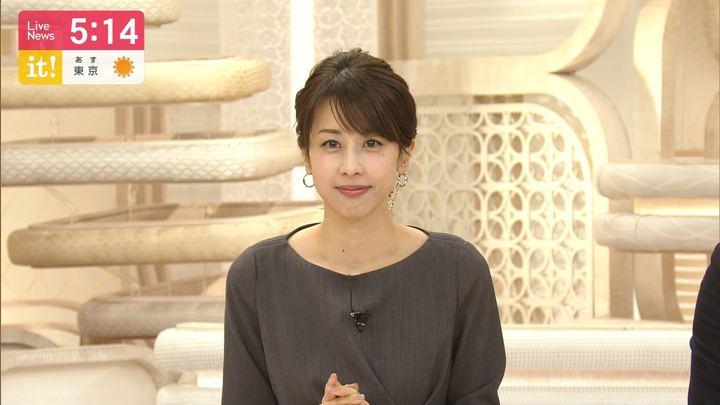 2019年11月29日加藤綾子の画像05枚目