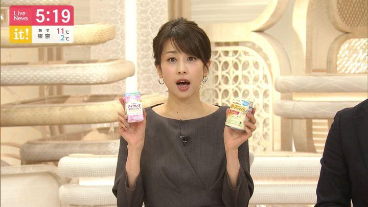 2019年11月29日加藤綾子の画像10枚目