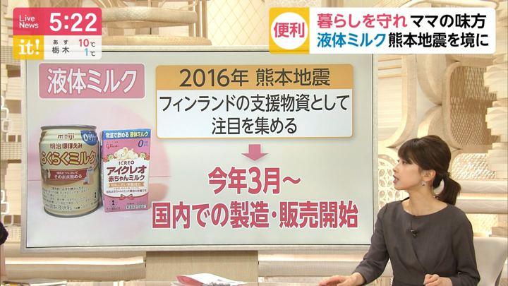 2019年11月29日加藤綾子の画像11枚目