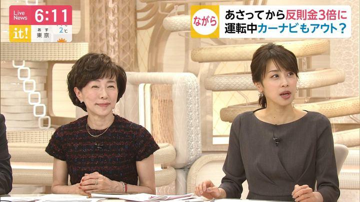 2019年11月29日加藤綾子の画像16枚目