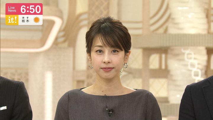 2019年11月29日加藤綾子の画像17枚目