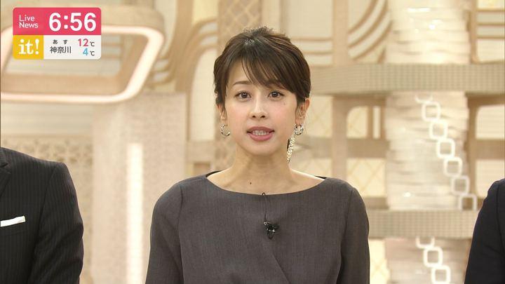 2019年11月29日加藤綾子の画像18枚目